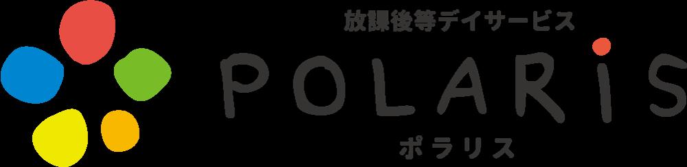 愛知県豊田市の放課後等デイサービスPolaris(ポラリス)教室