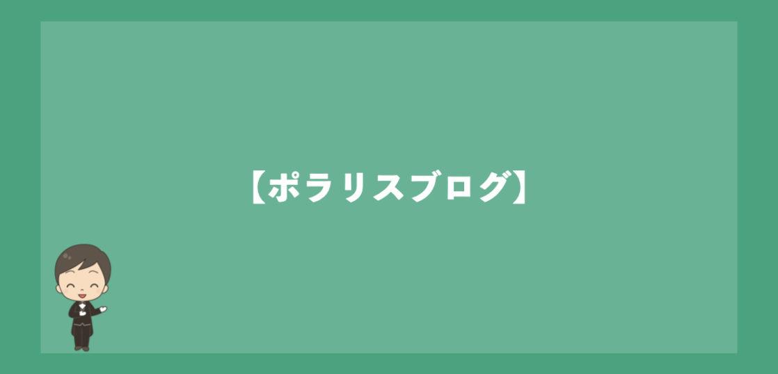 Polaris(ポラリス)ブログ