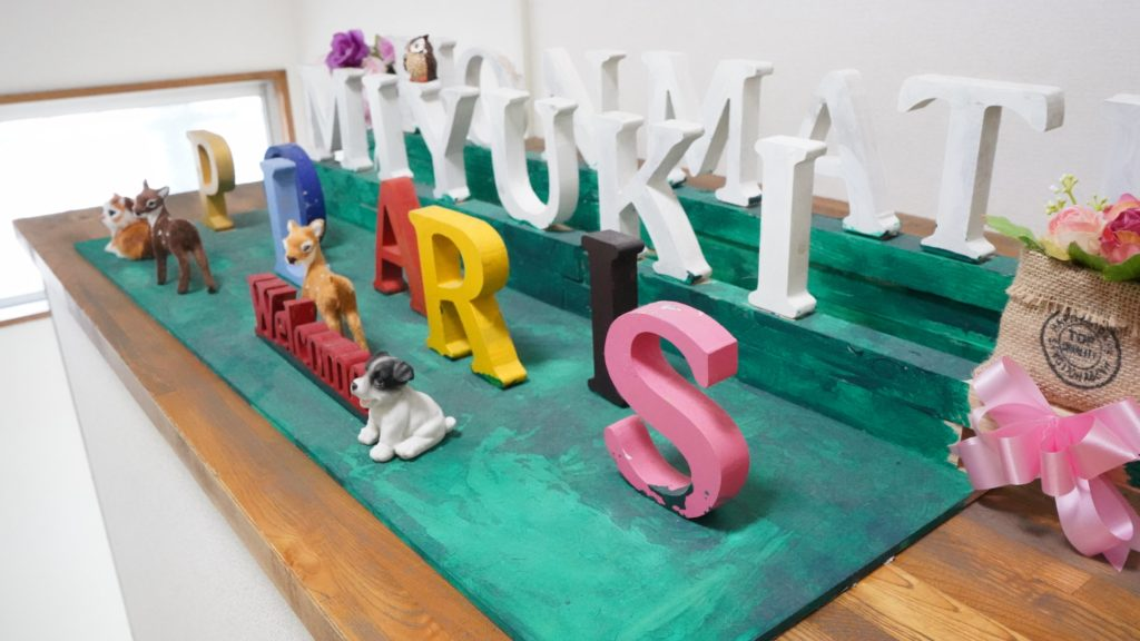 Polaris(ポラリス)御幸本町教室のウェルカムボード