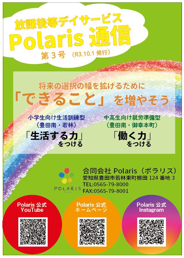 Polaris通信第3号表紙